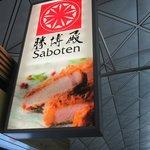 SABOTEN - HK AIRPORT 2
