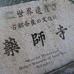Yakushiji Temple entrance