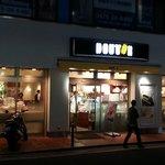 ภาพถ่ายของ Doutor Coffee Shop Keisei Narita