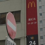Shinjuku McD