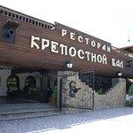 Krepostnoi Val