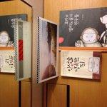 the children storybook
