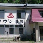 Photo of Osoushi Onsen Shikanoyuso