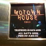 モータウン ハウス 1の写真