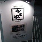 13.06.18【やま中赤坂店】店頭の看板