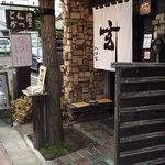 松本に3軒ありますが、こちらは本店(大手4丁目)の外観です。趣きがあります。