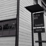 Stationery Cafe Konohi