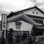 Imojirudokoro Honmaru
