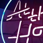 At The Hop - original neon in Smokey Joe's Coffee Shop