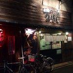 Foto di Ginjoramenkubota