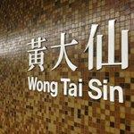 Wong Tai Sin MTR station