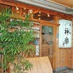 Foto de Tsukiji Kagura Sushi