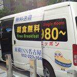 無料のシャトルバス ホテルと名古屋駅間
