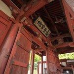 kokufuji temple entrance
