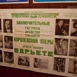 В зале музыки советские афиши