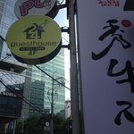 Here is the sign and entrance for the 24 Guesthouse Gangnam.