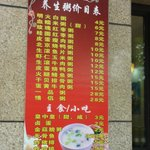 Menu from outside restaurant