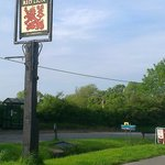 Red Lion road sign