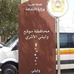 Volubilis - Exit sign