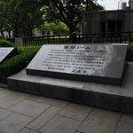 Монумент об атомной бомбардировке