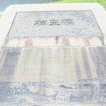Монумент о восстановлении моста через реку после атомной бомбардировки