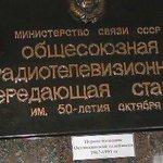 Первое название останкинской телебашни