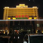 Foto de Daxing Hotel