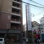 Photo de Toyoko Inn Kawasalo Ekimae Isago