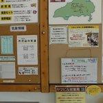 秦野戸川公園(どんぐりハウス内・登山情報センター)