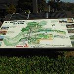 秦野戸川公園(案内板)
