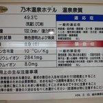 Photo of Nogi-Onsen Hotel