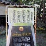 松平家の菩提所・本光寺