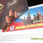 поздравление на день России