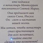 Табличка у входа в храм