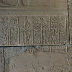 Escrituras en muro interior