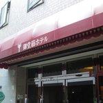 Midosuji Hotel