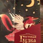 """Меню ресторана """"Гостевая изба"""" - сюжет из русской сказки."""