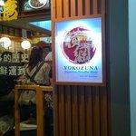 Yokizuna @ Nathan