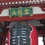 雷門の提灯/Large lantern at Kaminari-mon