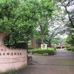 大森貝塚遺跡庭園 入口