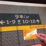 HSR platform & HSR ticket