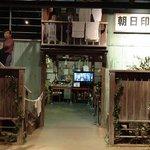 とらやのセットを抜けるとタコ社長の工場があります。細かい小道具の数々・・・さっきまで働いていたかのようです。