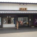 13.07.27【河太郎】店頭