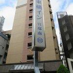 Toyoko Inn - Tameike Sanno building