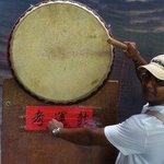 Ten Drum Culture Village