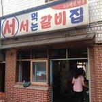 Seo Seo BBQ