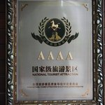 4A National Tourist Attraction by China National Tourist Attractions Quality Evaluation Committe