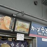 旧広島市民球場時代から連綿と営業している名物「カープうどん」