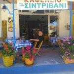 Photo of Kafenion Sintivani