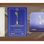 The most important gastronomy award in Greece.